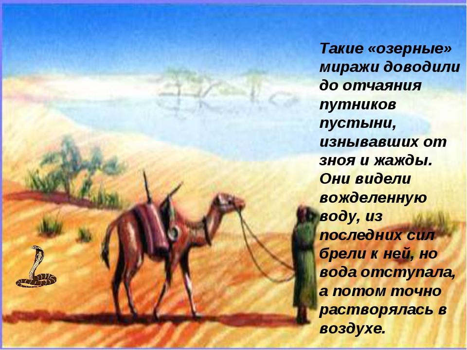 Такие «озерные» миражи доводили до отчаяния путников пустыни, изнывавших от з...