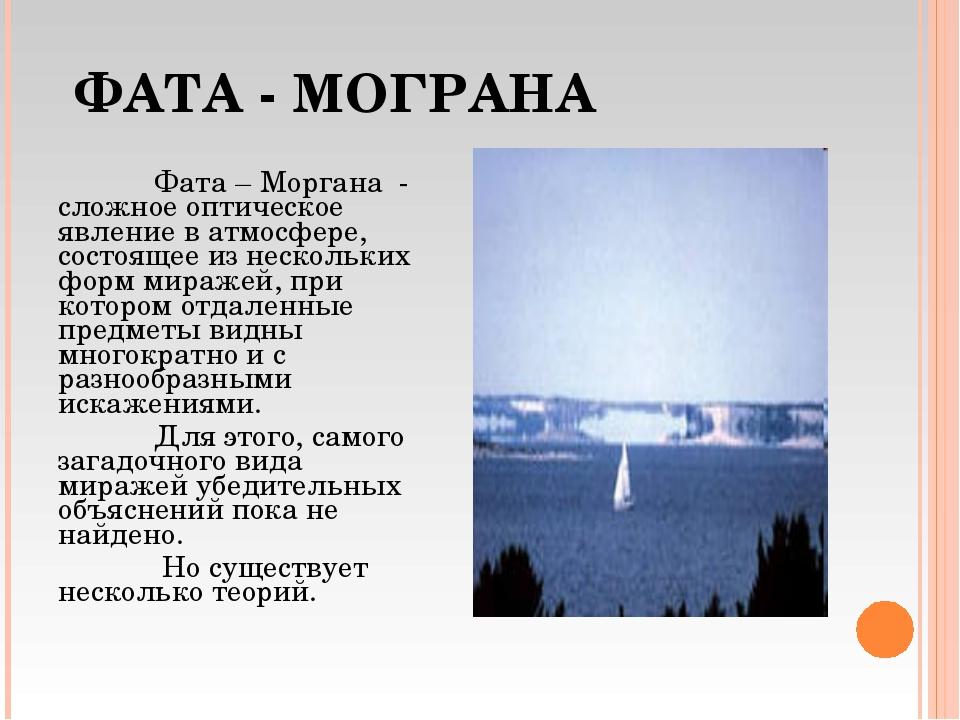 ФАТА - МОГРАНА Фата – Моргана - сложное оптическое явление в атмосфере, сост...