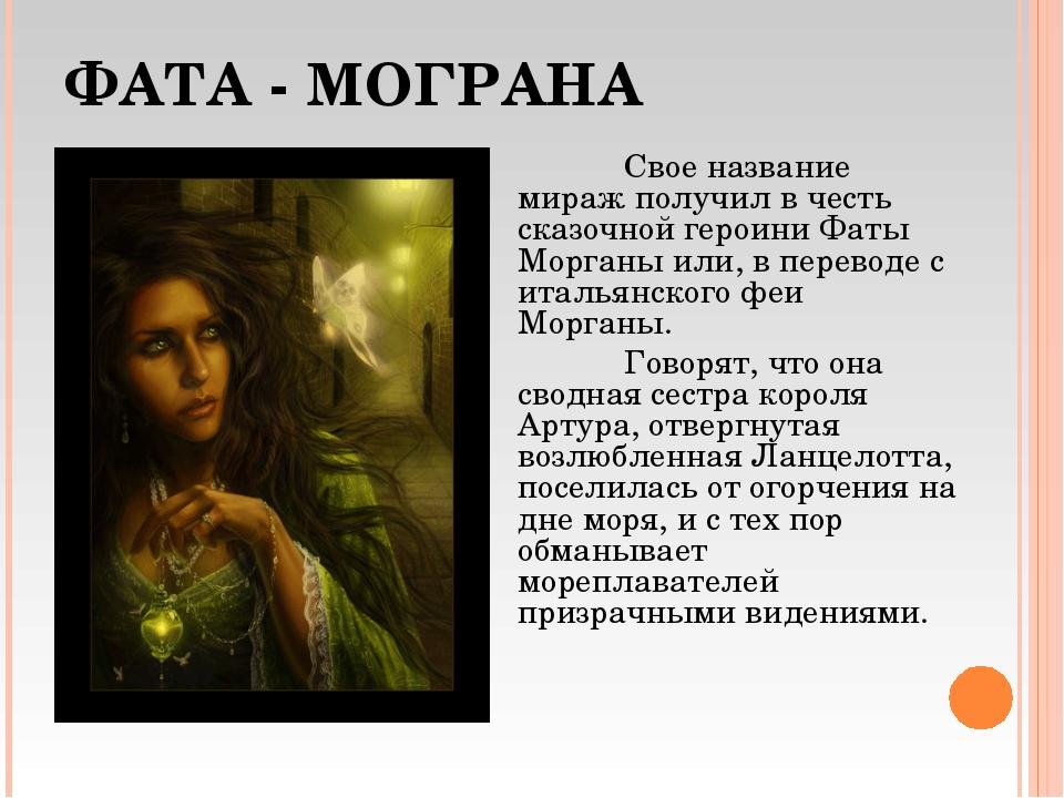 ФАТА - МОГРАНА Свое название мираж получил в честь сказочной героини Фаты Мо...