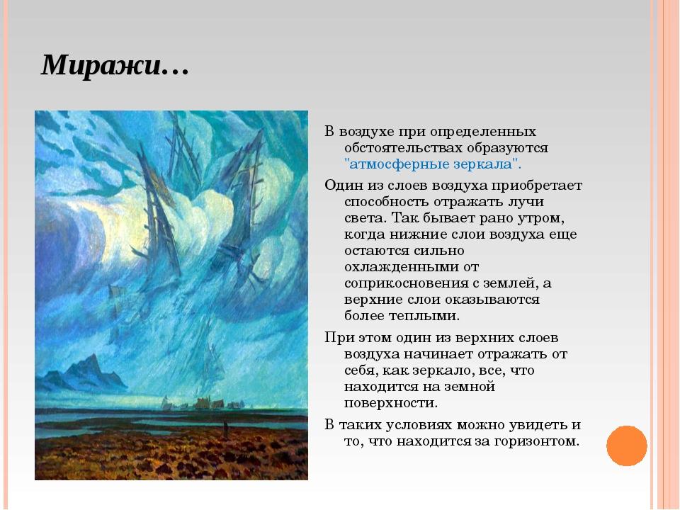"""Миражи… В воздухе при определенных обстоятельствах образуются """"атмосферные зе..."""