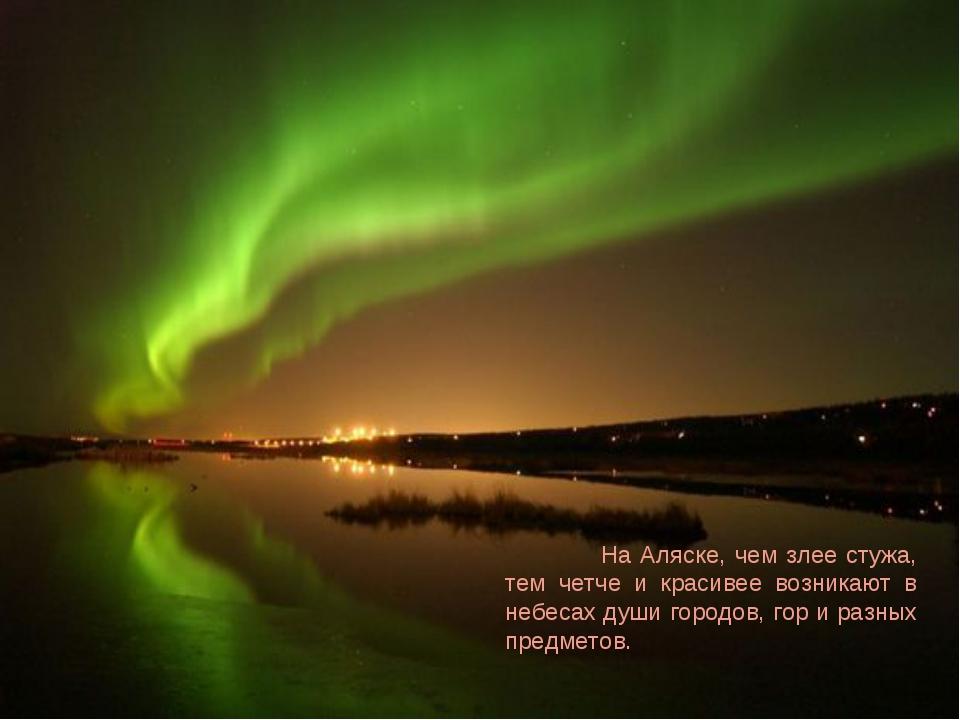 На Аляске, чем злее стужа, тем четче и красивее возникают в небесах души гор...