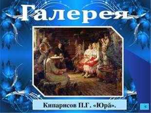 Кипарисов П.Г. «Юрă».