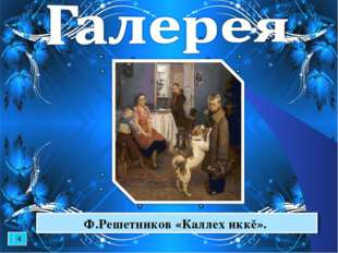 Ф.Решетников «Каллех иккĕ».
