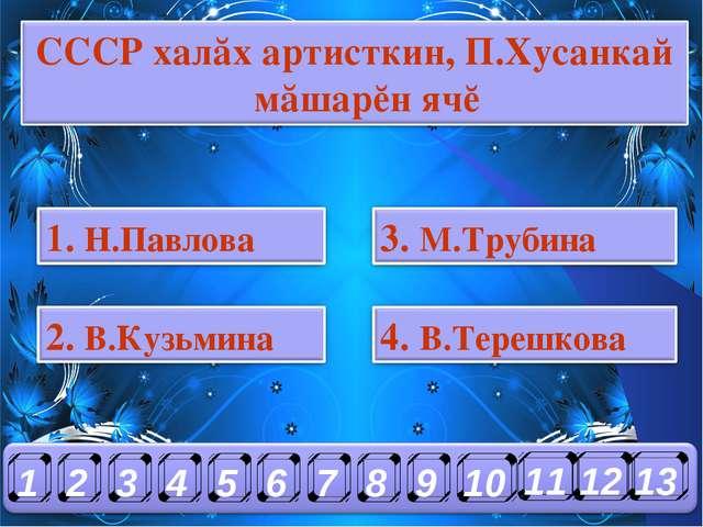 1 2 3 4 5 6 7 8 9 10 11 12 13