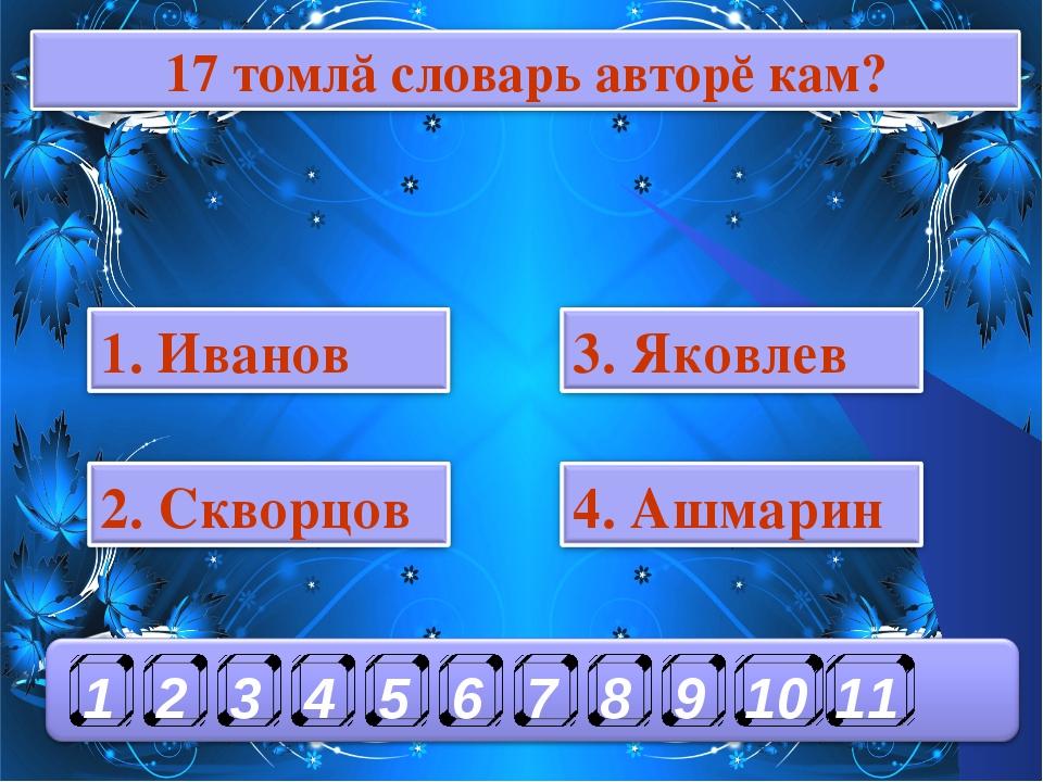 1 2 3 4 5 6 7 8 9 10 11