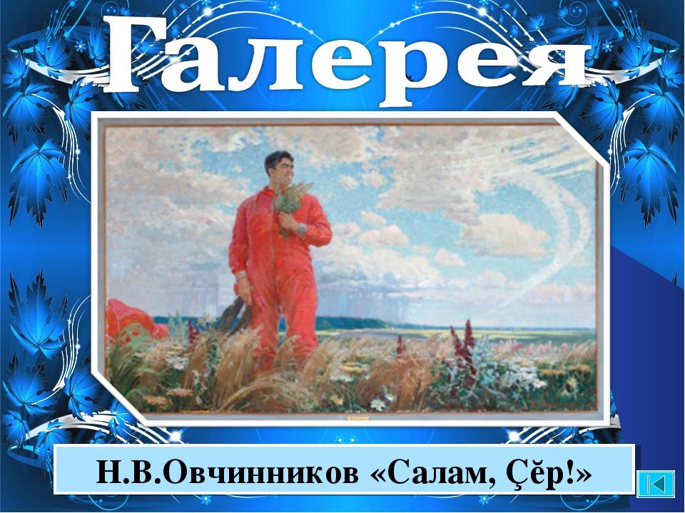 Н.В.Овчинников «Салам, Çĕр!»