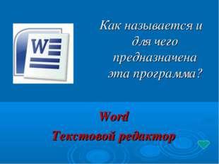 Как называется и для чего предназначена эта программа? Word Текстовой редактор