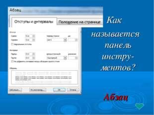 Как называется панель инстру-ментов? Абзац