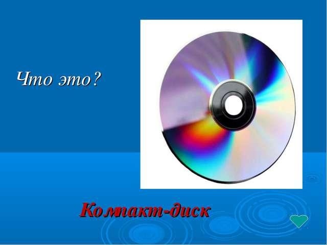 Компакт-диск Что это?