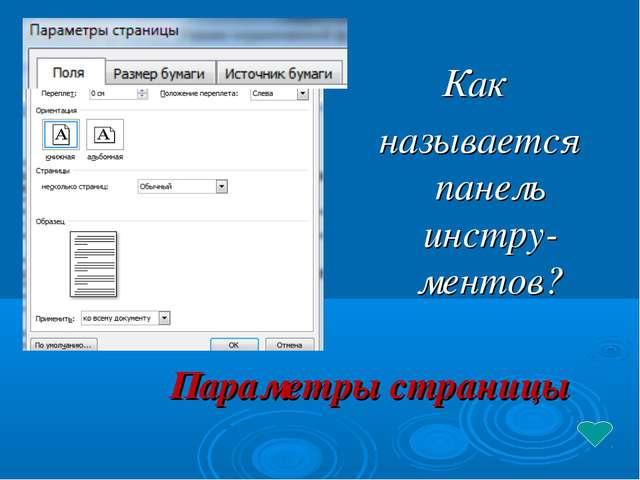 Как называется панель инстру-ментов? Параметры страницы
