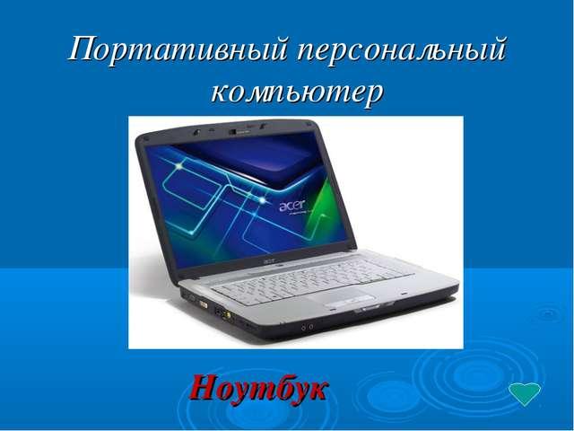 Портативный персональный компьютер Ноутбук