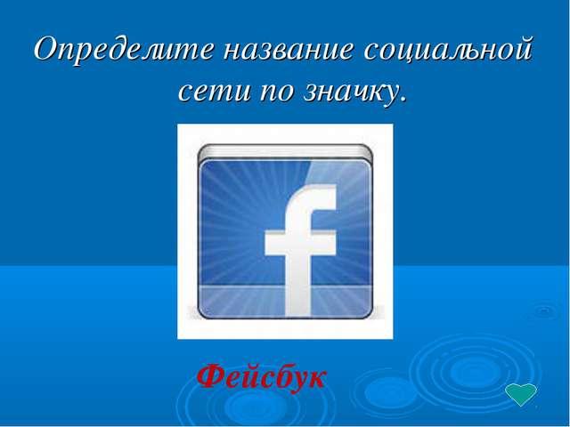 Определите название социальной сети по значку. Фейсбук