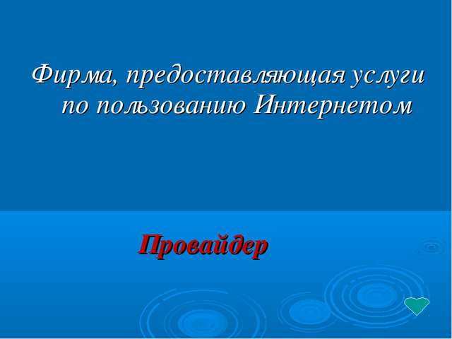 Фирма, предоставляющая услуги по пользованию Интернетом Провайдер
