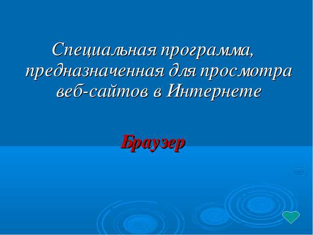 Специальная программа, предназначенная для просмотра веб-сайтов в Интернете...