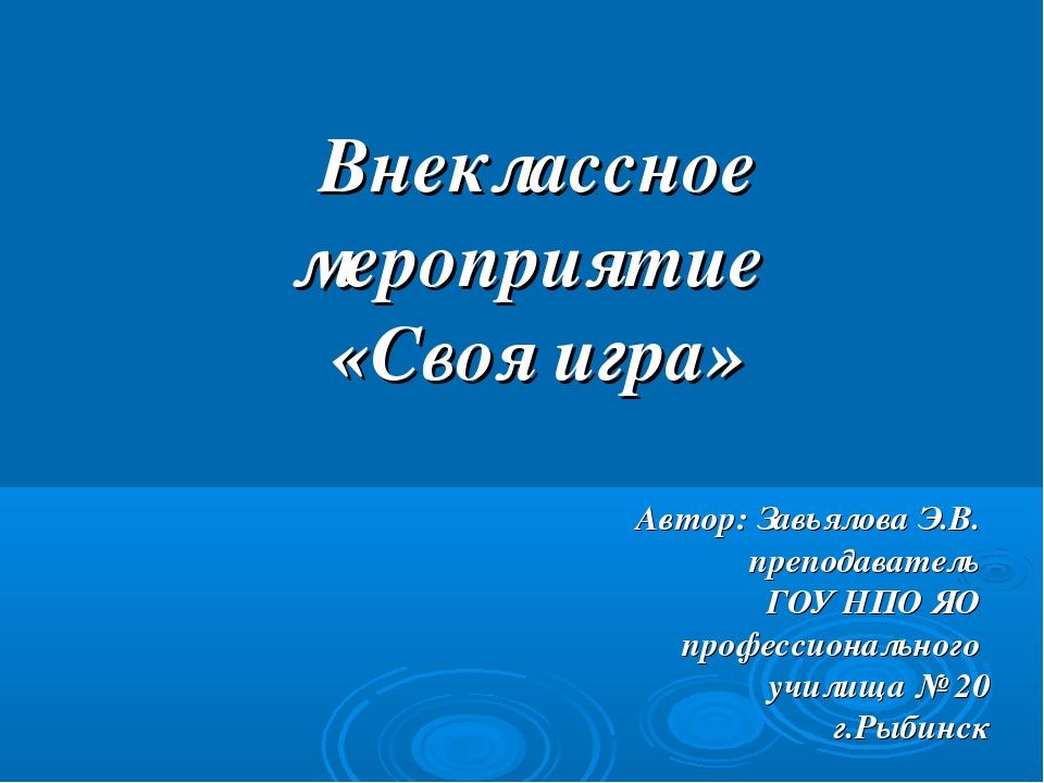 Внеклассное мероприятие «Своя игра» Автор: Завьялова Э.В. преподаватель ГОУ Н...