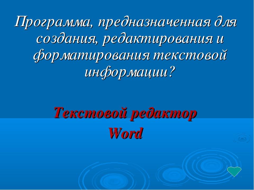 Программа, предназначенная для создания, редактирования и форматирования текс...
