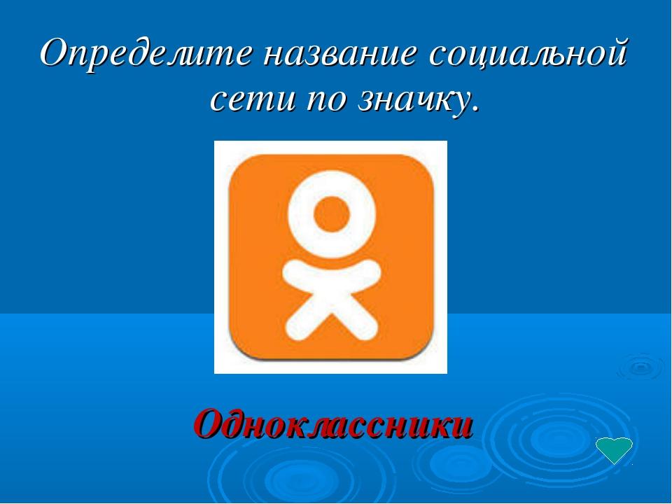 Определите название социальной сети по значку. Одноклассники