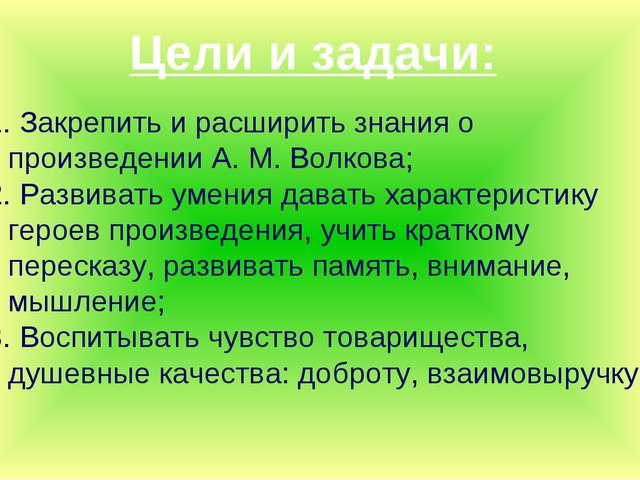 Цели и задачи: Закрепить и расширить знания о произведении А. М. Волкова; 2....