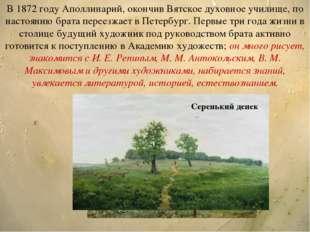 В 1872 году Аполлинарий, окончив Вятское духовное училище, по настоянию брата