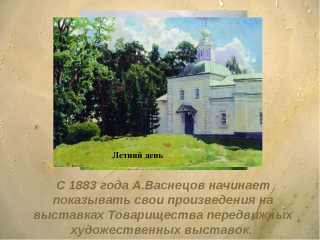 С 1883 года А.Васнецов начинает показывать свои произведения на выставках Тов...