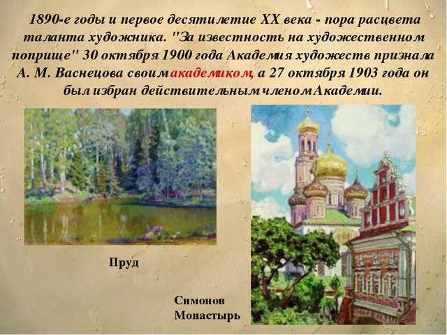 1890-е годы и первое десятилетие XX века - пора расцвета таланта художника....