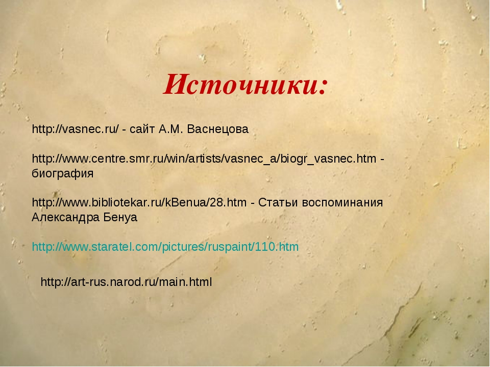 Источники: http://vasnec.ru/ - сайт А.М. Васнецова http://www.centre.smr.ru/w...