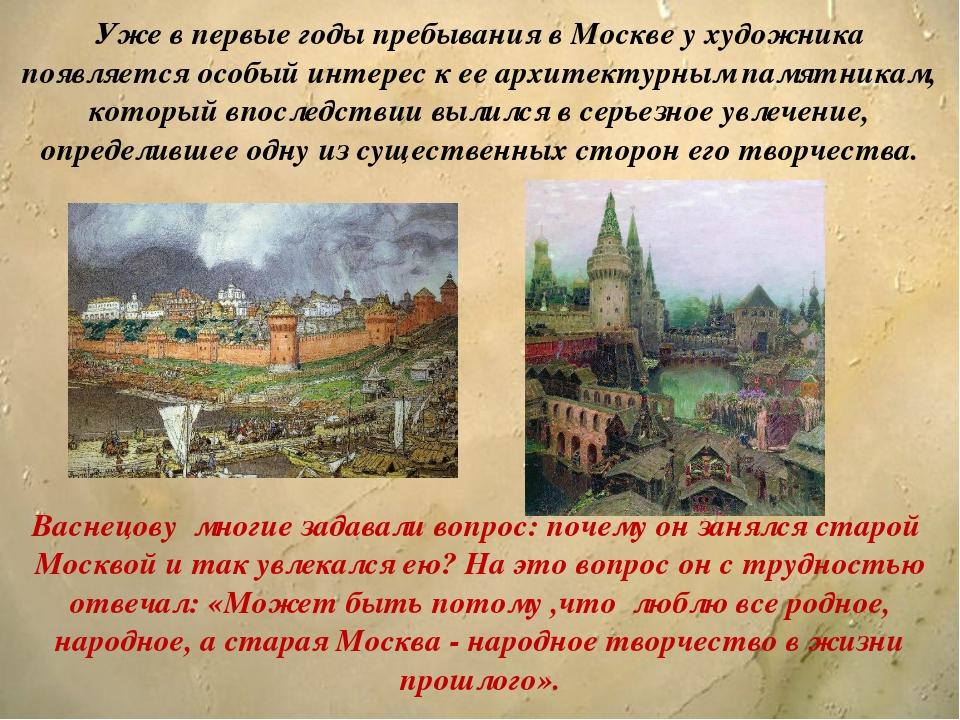Васнецову многие задавали вопрос: почему он занялся старой Москвой и так увле...