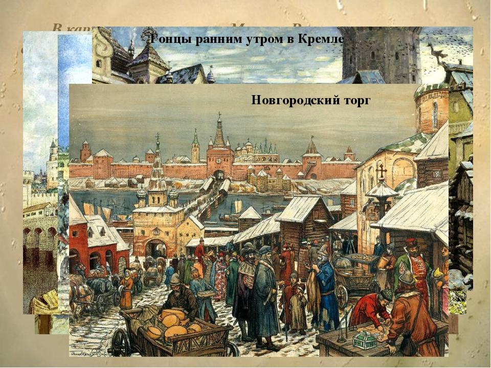 В картинах из истории Москвы Васнецов выступил основоположником исторического...