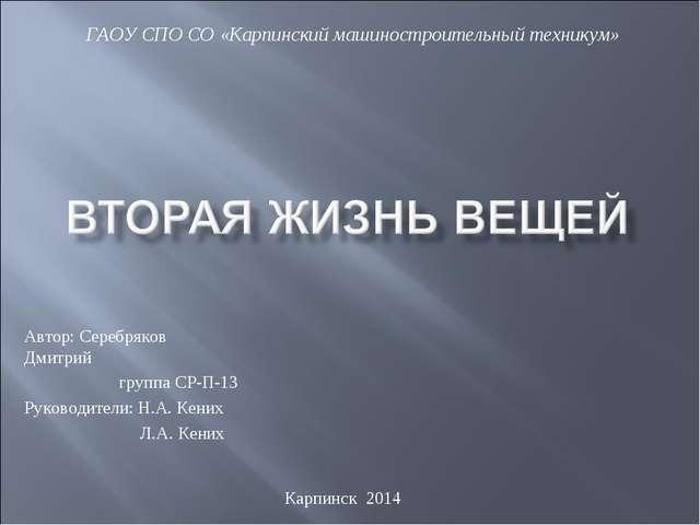 Автор: Серебряков Дмитрий группа СР-П-13 Руководители: Н.А. Кених Л.А. Кених...