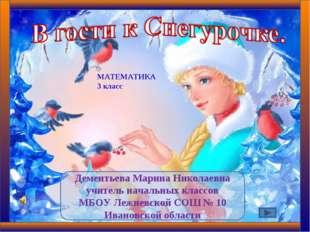 Дементьева Марина Николаевна учитель начальных классов МБОУ Лежневской СОШ №
