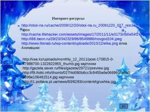 Интернет-ресурсы: http://oboi-na.ru/cache/2009/12/20/oboi-na.ru_20091220_027_