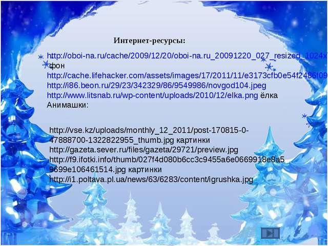 Интернет-ресурсы: http://oboi-na.ru/cache/2009/12/20/oboi-na.ru_20091220_027_...