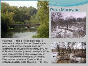 Река Маглуша