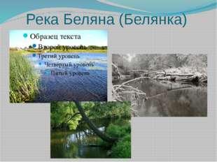 Река Беляна (Белянка)