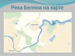 Река Беляна на карте