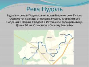 Река Нудоль Нудоль – река в Подмосковье, правый приток реки Истры. Образуетс
