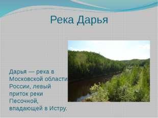 Река Дарья Дарья — река в Московской области России, левый приток реки Песоч