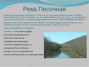 Река Песочная Длина реки сравнительно небольшая, от начала до устья мы преод