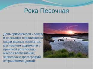Река Песочная День приблизился к закату, и солнышко переливается среди водны