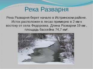 Река Разварня Река Разварня берет начало в Истринском районе. Исток располож