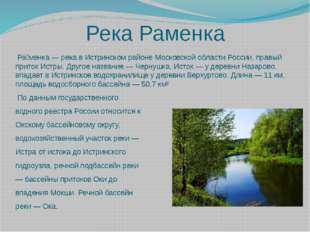 Река Раменка  Ра́менка — река в Истринском районе Московской области России,