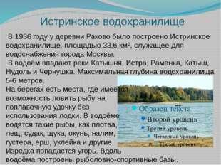 Истринское водохранилище