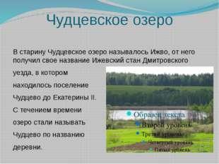 Чудцевское озеро В старину Чудцевское озеро называлось Ижво, от него получил