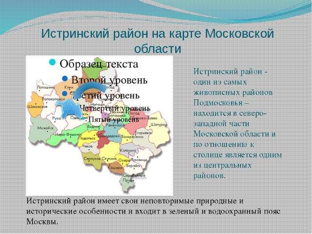 Истринский район на карте Московской области Истринский район - один из самы...