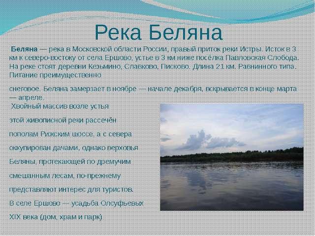 Река Беляна  Беляна — река в Московской области России, правый приток реки И...