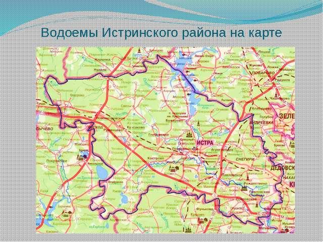 Водоемы Истринского района на карте