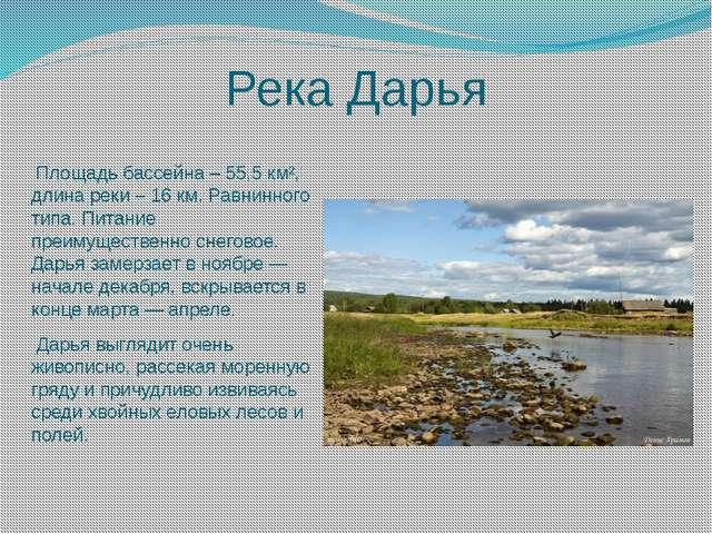 Река Дарья  Площадь бассейна – 55,5 км², длина реки – 16 км. Равнинного типа...