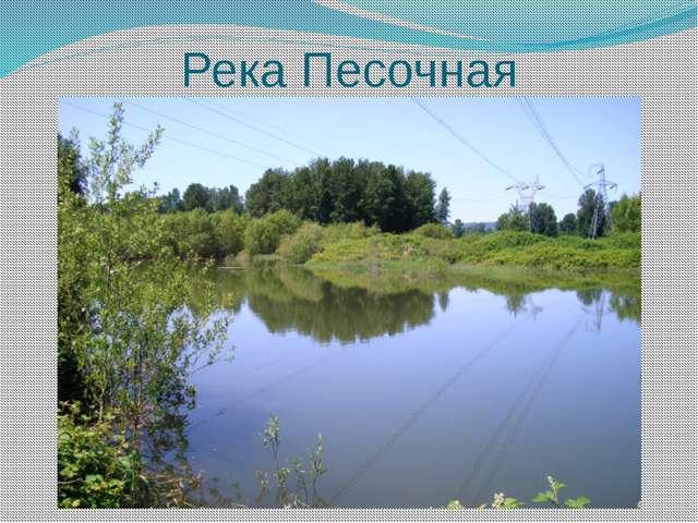 Река Песочная