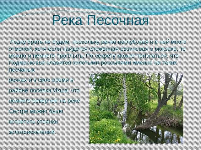 Река Песочная  Лодку брать не будем, поскольку речка неглубокая и в ней мног...
