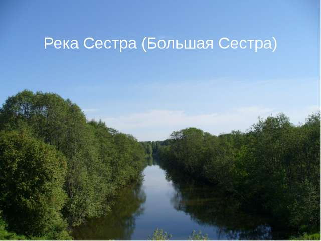 Река Сестра (Большая Сестра)